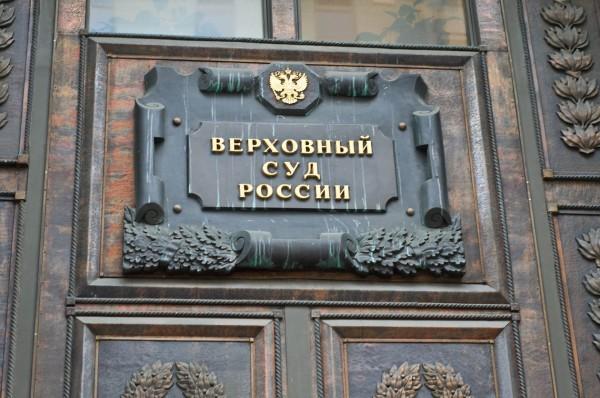 Верховный Суд РФ опубликовал Обзор судебной практики №3 (2017)